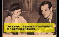 13招1938年時給女孩的「超爆笑約會密技」,會讓你發現人類沒有滅絕真是個奇蹟!
