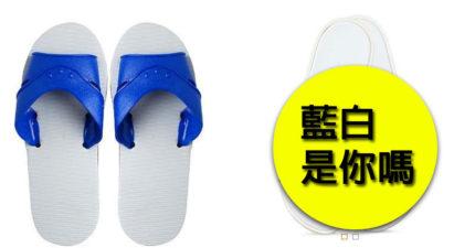 愛馬仕隆重推出「春季高檔藍白拖鞋」要價2萬新台幣,但網友一看到照片都笑炸說「根本抄襲台灣的藍白拖」!