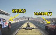 這就是850馬力和10,000馬力車子的「恐怖速度差距」。而且10,000馬力的車還先讓6秒呢!