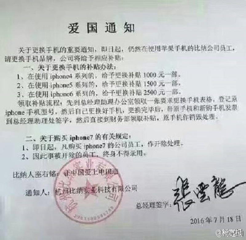 不滿南海仲裁中國企業發出「愛國通知」強迫員工不准用iPhone,凡是購買iPhone 7個員工的下場更慘!