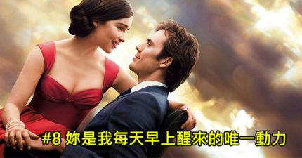 16句催淚電影《我就要你好好的》浪漫到會讓女生立刻說「我願意」的經典台詞,#4就是所有男生都必須要學的!