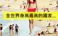 研究顯示:「全世界平均身高最高的國家」再也不是瑞典,而是...!台灣人竟然也長高了這麼多!