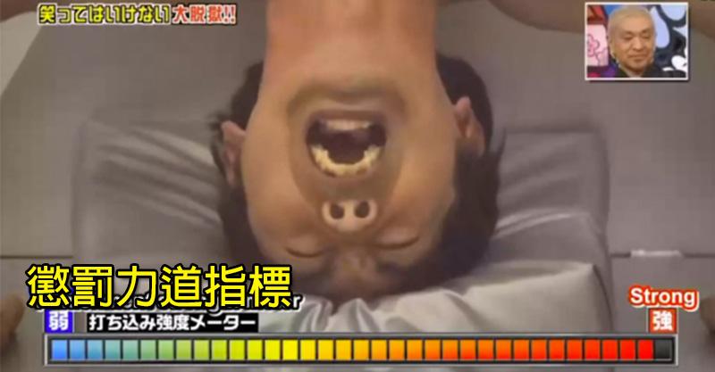 日本的深夜遊戲節目居然請參賽者倒立挑戰被「狂K蛋蛋」,當力道到最高時你絕對無法看超過5秒不笑!