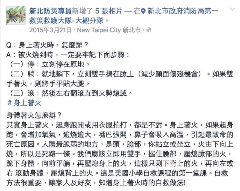 連美國小學生都會的「身上著火超重要自救辦法」,台灣人都沒學過...電影裡的用「衣服拍打」錯得離譜!