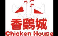 20年前消失的小時候的味道「香雞城」即將在8月以新的風格在「這裡」重新開張!
