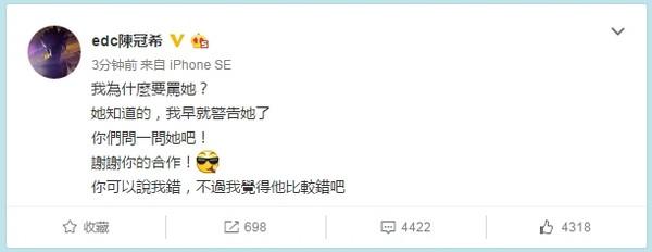 陳冠希深夜怒嗆林志玲「婊子超醜!」還痛批她舔過GG,網友都猜陳冠希暴走全是因為「她」!