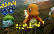 最新更新Pokemon Go台灣、香港上線時間比想像中還要快很多,就在「這天」!