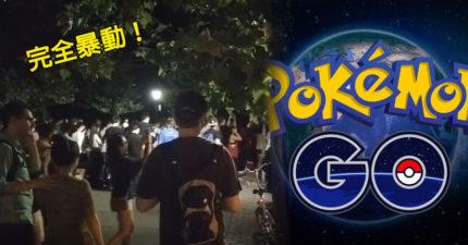 網友走到一半發現深夜的紐約中央公園被人群擠爆還以為是暴動,但沒想到是因為最稀有珍貴的「牠」出現了...