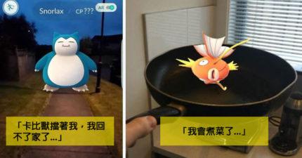 21則爆笑推特證明「Pokemon GO就是世界末日的第一章」。