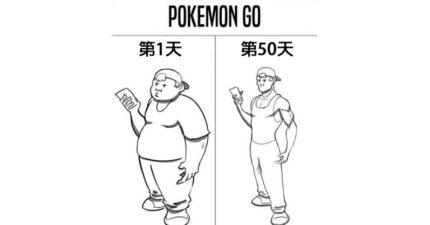 10張爆笑Meme證明人類已經快被「Pokemon GO」玩壞了!
