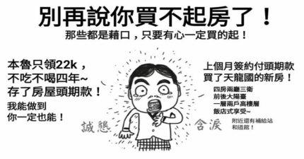 網路上瘋傳「別再說你買不起房」圖,但插畫家一張圖就完美註解「台灣年輕人死都脫離不了的悲慘真相」!