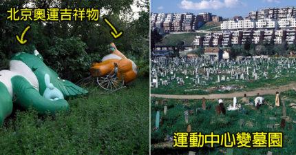 36張「被遺棄荒廢的奧運體育館」的悲慘照片,讓你發現奧運「真正的意義」!