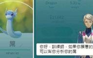 Pokemon GO更新後玩家才發現原來遊戲超色色!這隊長真的太限制級了!