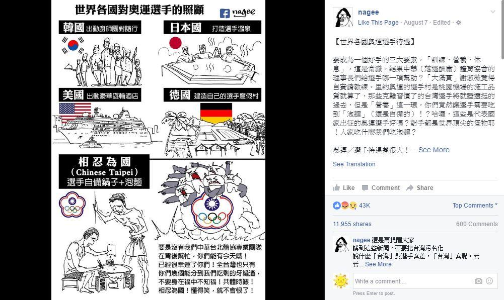 網友製作出各個國家對奧運選手的超棒待遇,一看到台灣的才發現「台灣奧運選手的悲哀心酸」!