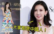 林志玲回台灣被媒體問是不是支持台獨,一向高EQ的她竟脫口說「大家都是中國人」!雖然之後立刻糾正...