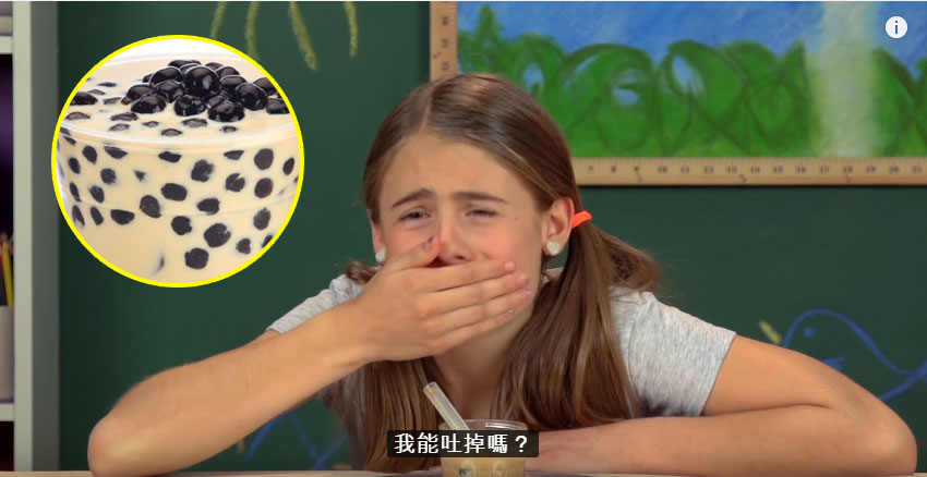 他們讓一群現代外國小朋友嘗試台灣的珍珠奶茶,他們咬下珍珠的感覺是...