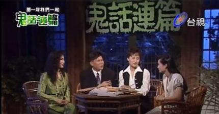 6個痛哭已經看不到的「台灣經典靈異節目」,當年那次澎恰恰被附身那集找到了!