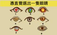 只要憑直覺選出一隻眼睛,就能看出「連你自己都不知道的潛藏個性」!