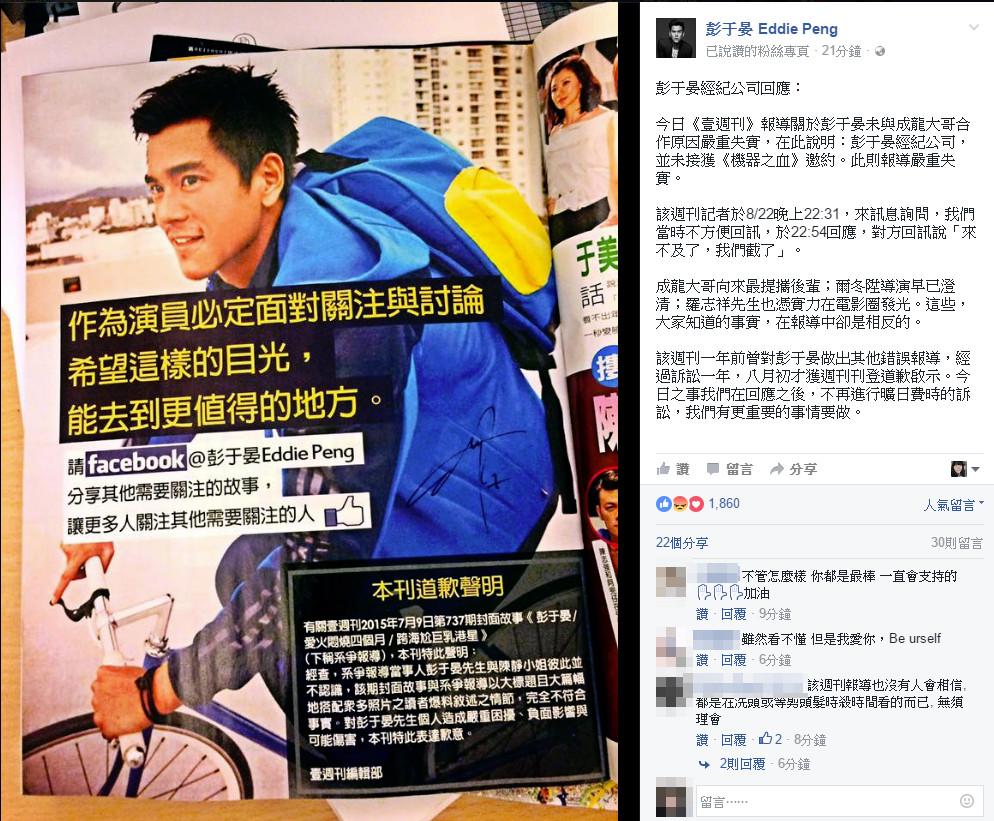 彭于晏被爆「惹怒成龍」新片被小豬取代, 但彭于晏聽到報導後終於忍不住出聲「霸氣反擊」了!