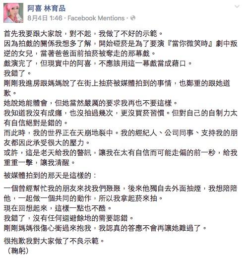 阿喜當街哈菸緊急在臉書發道歉文,但梁云菲一看到就怒問「活在清朝?」更指出台灣社會更嚴重的問題!