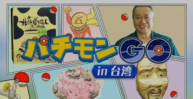 富士電視台播出「諷刺台灣是仿冒日本王國」的節目,看到一整堆證據「我真的沒想到這麼嚴重」。