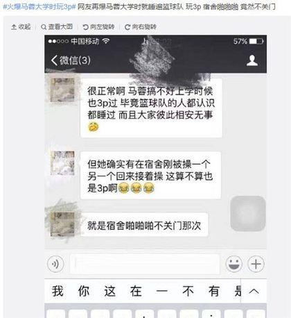 中國男星王寶強前妻被爆「睡過整個籃球隊」,同班同學傳言「啪啪啪都不關門」!