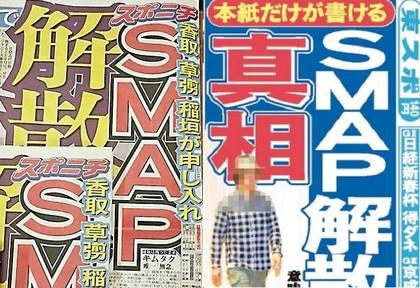 震撼:最強天團SMAP宣布年底解散!據傳解散原因是因為木村拓哉...!