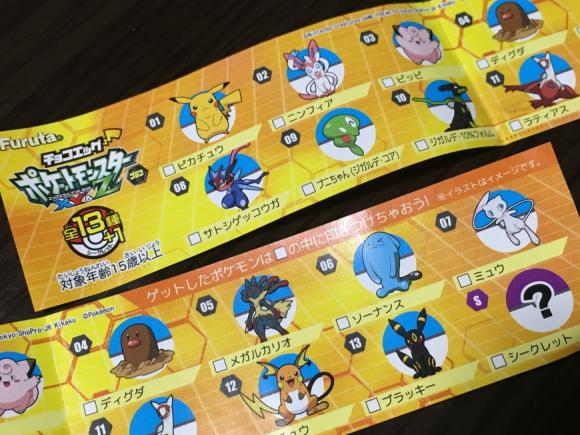 日本推出「寶可夢巧克力蛋」讓大人也瘋狂蒐集,其中最難得到的寶可夢竟然是這隻?!