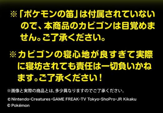 日本網友訂購「超大型卡比獸娃娃」無敵可愛 但一送到家就崩潰到想銷毀