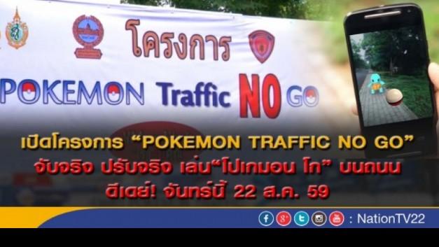 曼谷新組成「專抓《Pokemon GO》玩家」的突襲隊,看到他們功能後覺得台灣政府可以快點學起來!