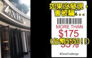 他們仔細檢查ZARA每件商品的標價,這才發現「自己已經傻傻被騙超多錢了」!