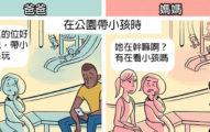 5個漫畫證明「媽媽真的比爸爸受到更多的歧視」,妳看不出來是因為你都已經習慣了!