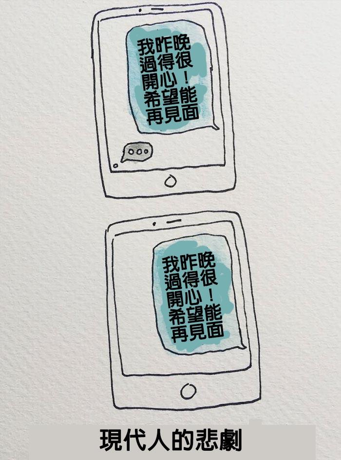 funny-adulthood-comics-illustrations-mari-andrew-2-57c3df9bc9a3c__700