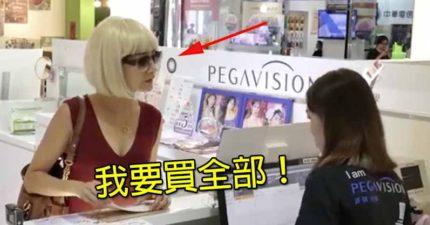 Janet喬裝成暴發戶去華納威秀說要買下「店裡全部隱形眼鏡」,店員直接說「好」接著...