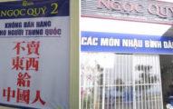 越南餐廳老闆受夠中國奧客們的誇張舉動,只好放上「不歡迎」的標示,但最後竟然失敗了...