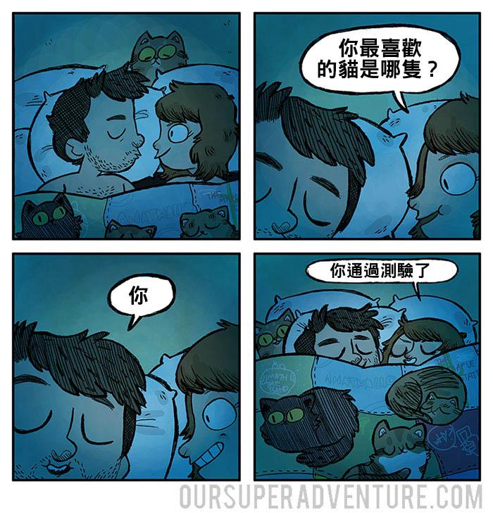 15張「別人看不懂但你跟另一半一看就知道是真愛」的溫馨爆笑情侶漫畫。