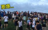 超過4000名「低頭喪屍」出現在南寮漁港「聖地」,「比陸客來台還誇張」還讓交警忙不過來一度交通大癱瘓...