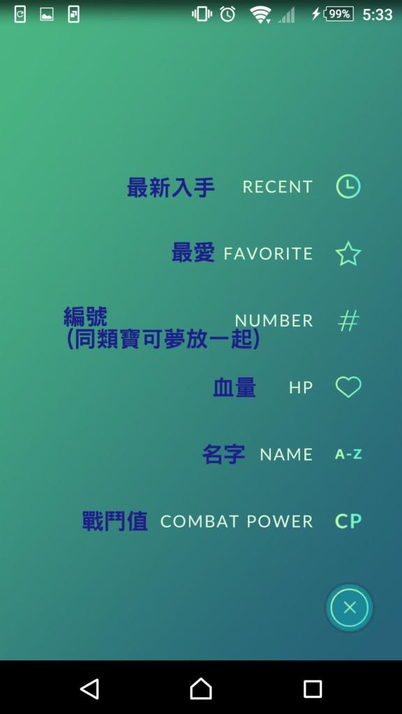 看不懂《Pokémon Go》英文畫面跟道具功能?超詳細「全畫面中文翻譯詳解及新手建議」讓你一看就懂!