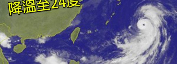 因東北風來襲,氣象局對全台17縣市發佈了大雨特報還有請大家留意低溫至24度!