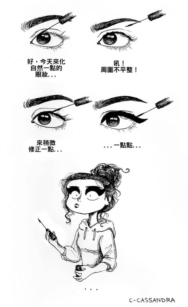 women-everyday-problems-comics-cassandra-calin-1-57a194ae297bd__880