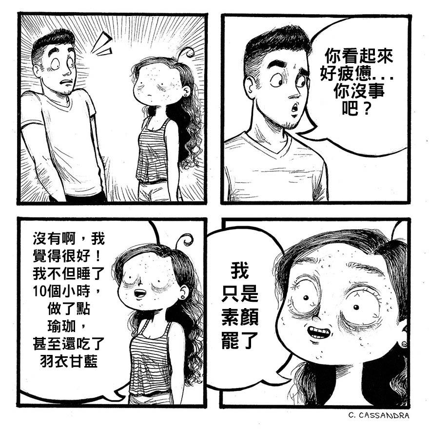 women-everyday-problems-comics-cassandra-calin-10-57a194c343e88__880