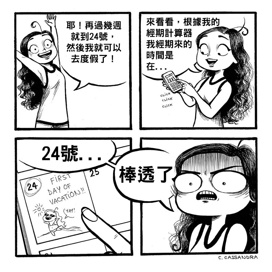 women-everyday-problems-comics-cassandra-calin-21-57a194dc06804__880