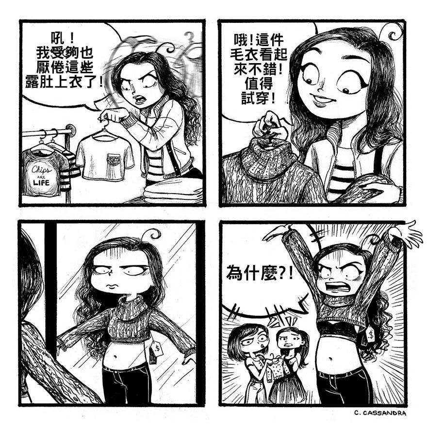 women-everyday-problems-comics-cassandra-calin-8-57a194bf048a9__880