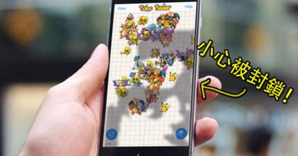 《Pokemon GO》官方發佈新公告,以後玩家使用「這類型的抓寶雷達」將會被永久封鎖!