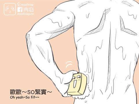 口味超重!讓人血壓狂飆的「肥皂想征服天菜主人」台灣漫畫! (超兒童不宜)