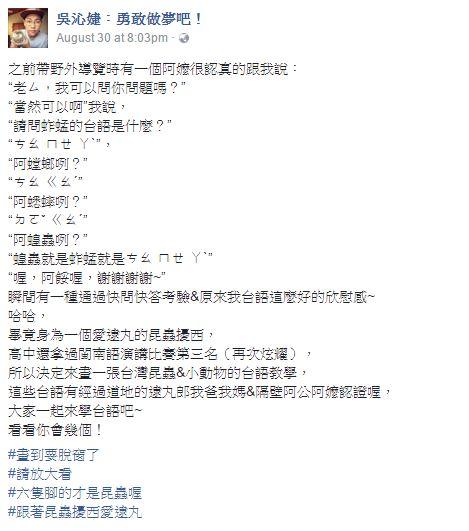 23個連台灣阿公阿嬤都不一定會的「昆蟲名稱台語唸法」,原來「蜜蜂」要唸做「ㄆㄤ」!