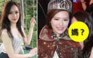 2016年香港小姐冠軍選出,頒獎時站在她旁邊的媽媽卻搶走眾人目光。網友誇超正「像深田恭子!」