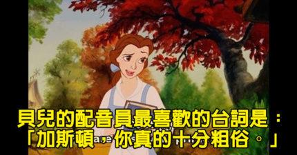 24個未公開過的《美女與野獸》「電影幕後秘密」。原來貝兒的動作那麼美是有原因的!