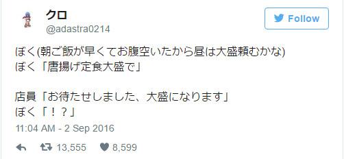 他因為很餓就到店裡點了一份「大份炸雞定食」,但店員送上餐點時他才發現是「日本怪談」陷阱啊!