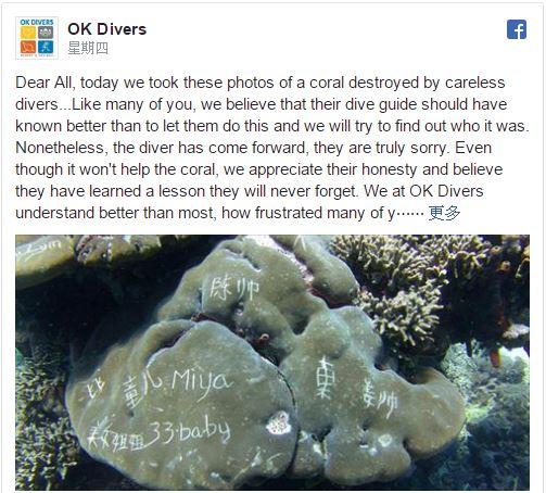峇里島最美潛水地點驚見珊瑚上的「簡體字」網友暴怒,但潛水商家說:「請網友不要怒罵中國人」。